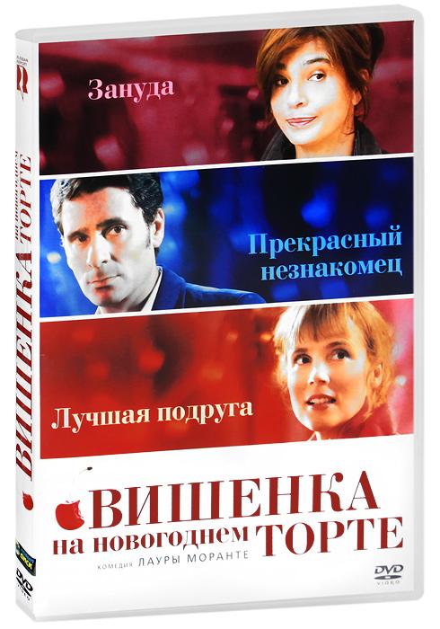 Вишенка на новогоднем торте 2013 DVD