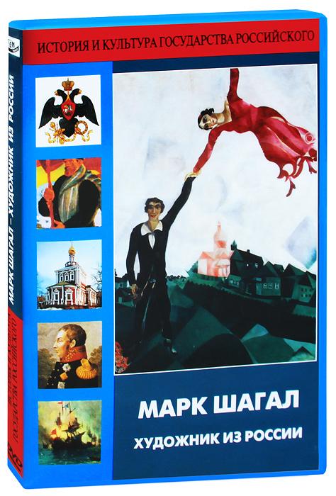 Марк Шагал: Художник из России 2013 DVD