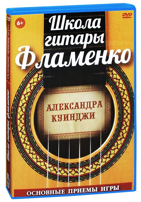 Школа гитары Фламенко: Основные приемы игры 2013 DVD