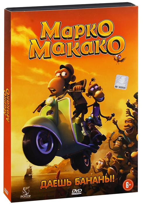Марко Макако + книга: Hello Kitty. Чудесный день (DVD + книга)
