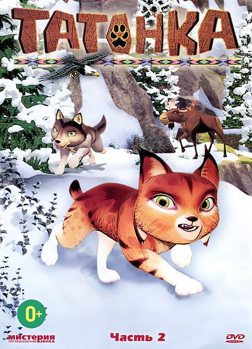 Ванджи, Нумпа, Ямпи и Топа — четыре любознательных волчонка, которые живут со своими родителями в стае в лесах Северной Америки. Наши маленькие герои познают мир со сменой времен года. Они учатся основам жизни в стае, семейным ценностям, а так же пытаются познакомиться с новыми друзьями. Но внезапно их мир меняется! Их друг Татонка, одинокий симпатичный бизончик, приглашает их в увлекательное путешествие по новым, неизведанным местам. Волчата начинают свой путь, полный таинственных загадок, удивительных открытий и невероятных приключений! Серии: 14. Медведь есть медведь 15. Помощь для самого сильного 16. Лучший рыбак 17. Своя территория 18. Правило для детей 19. Летний снегопад 20. Мудрые и отчаянные 21. Наперегонки за ягодами 22. Голос горы 23. Звуки пустоши 24. Долг Синкси 25. Землетрясение 26. Лакомство за лакомство...