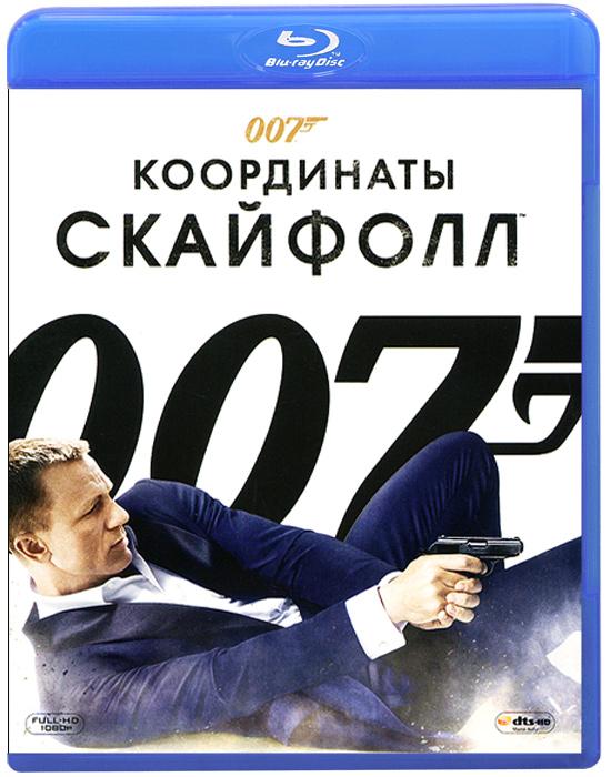 007: Координаты Скайфолл (Blu-ray)Дэниел Крейг (Девушка с татуировкой дракона), Джуди Денч (Гордость и предубеждение) и Хавьер Бардем (Старикам тут не место) в приключенческом боевике Сэма Мендеса 007: Координаты Скайфолл. На сей раз Бонду предстоит доказать свою лояльность М, которую преследует призрак из прошлого. Задача 007 - найти и уничтожить противника любой ценой. Последнее задание Бонда оканчивается трагично: имена тайных агентов попадают в недобрые руки, а здание МИ-6 взрывают, и сотрудникам приходится спешно перебираться в новый офис. Эти события заставляют Меллори (Ральф Файнс), нового главу парламентского комитета по разведке и безопасности, усомниться в авторитете М и ее праве занимать свою должность. Теперь, когда МИ-6 скомпрометирован со всех сторон, у М остается лишь один человек, которому можно доверять - Бонд. И несмотря на то, что ему приходится держаться в тени, а в курсе событий лишь один агент - Ева (Наоми Харрис), вскоре им удается выйти на след загадочного Сильвы...