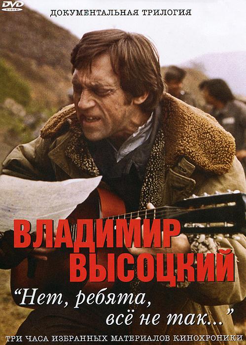 Владимир Высоцкий: Нет, ребята, все не так... 2013 DVD