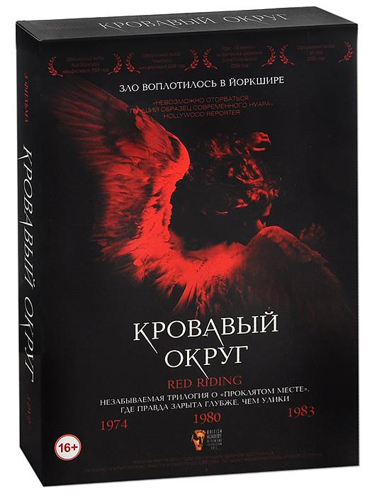 Кровавый округ: Трилогия