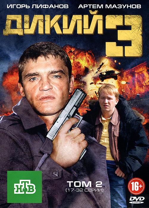 Дикий 3: Том 2, серии 17-32 2012 DVD