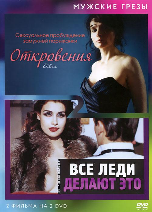 Откровения / Все леди делают это (2 DVD)