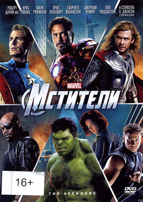 МстителиРоберт Дауни-младший (Железный человек), Крис Эванс (Фантастическая четверка) и Крис Хемсворт (Тор) в фантастическом боевике Джосса Вэдона Мстители. Когда появляется неожиданный и сильный враг, угрожающий глобальной безопасности, Ник Фьюри, директор международного агентства по поддержанию мира, известного как S.H.I.E.L.D. (Щит), понимает, что необходимо собрать суперкоманду. И приходит день, когда самые могучие супергерои Земли объединились, чтобы вместе противостоять злу небывалой силы. Железный Человек, Невероятный Халк, Тор, Капитан Америка, Соколиный Глаз и Черная Вдова - объединяться, чтобы спасти мир. Приготовьтесь к захватывающему экшну, наполненному зрелищными сценами и захватывающими спецэффектами!