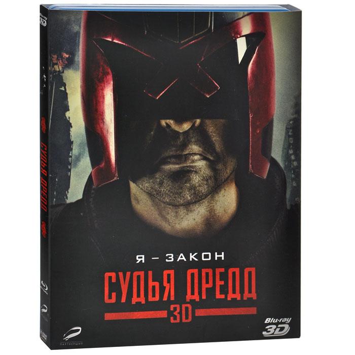 Судья Дредд 3D (Blu-ray) 2013 3D Blu-ray