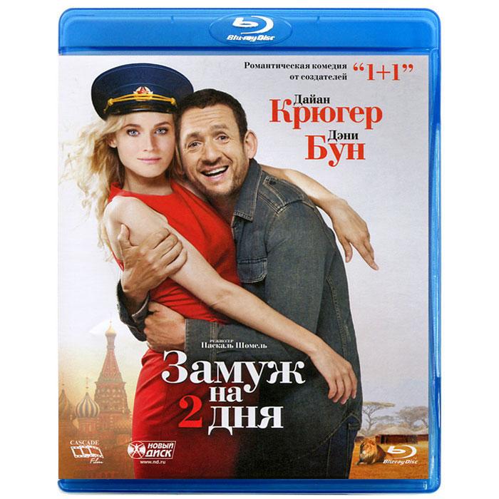 Замуж на 2 дня (Blu-ray) 2 1 blu ray