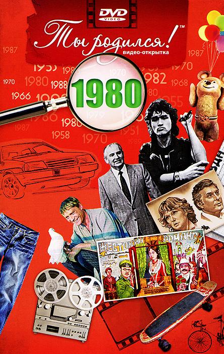 Видео-открытка Ты родился!: 1980 годДорогие друзья! Проект Ты родился предлагает вашему вниманию серию подарочных видео-открыток с летописью с 1950-го по 1990-й год 20 века. Коллекционный DVD-диск, который Вы найдете внутри открытки, поможет Вам на время стать свидетелем наиболее ярких страниц жизни нашей страны и Мира. Внутри красочный видео-открытки вы найдете уникальные кадры кинохроники, увидите людей, о которых говорили в новостях, узнаете о главных политических изменениях, о значимых событиях в культуре, новостях, кино и интересных биографиях, спортивных достижениях и научных открытиях, благодаря которым этот год остался в памяти. В этом диске мы расскажем Вам о событиях 1980 года.