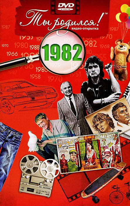 """Видео-открытка """"Ты родился!"""": 1982 год"""