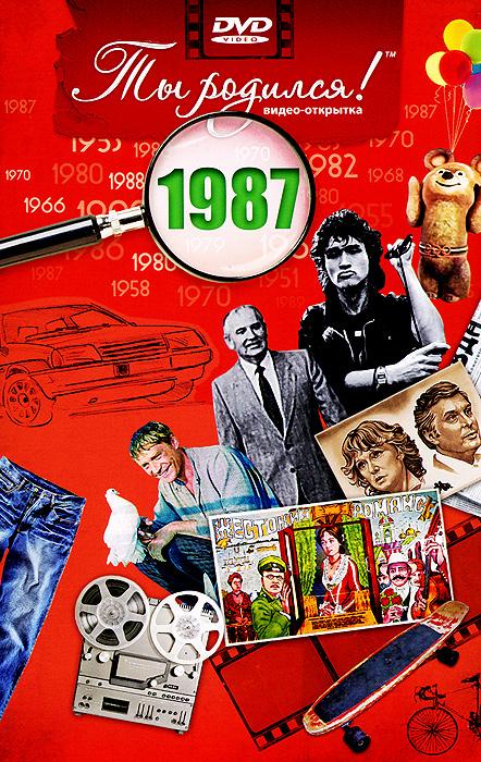 Видео-открытка Ты родился!: 1987 годДорогие друзья! Проект Ты родился предлагает вашему вниманию серию подарочных видео-открыток с летописью с 1950-го по 1990-й год 20 века. Коллекционный DVD-диск, который Вы найдете внутри открытки, поможет Вам на время стать свидетелем наиболее ярких страниц жизни нашей страны и Мира. Внутри красочный видео-открытки вы найдете уникальные кадры кинохроники, увидите людей, о которых говорили в новостях, узнаете о главных политических изменениях, о значимых событиях в культуре, новостях, кино и интересных биографиях, спортивных достижениях и научных открытиях, благодаря которым этот год остался в памяти. В этом диске мы расскажем Вам о событиях 1987 года.