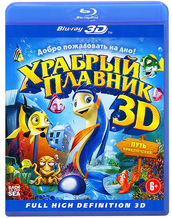 Храбрый плавник 3D (Blu-ray)В прибрежных водах Нью-Йорка живет Кевин - маленькая летучая рыбка. Каждый день Кевин играет со своими друзьями и мечтает попасть на остров Барбадос, в королевство летучих рыб, но его родители считают эти мечты глупыми. Однажды, чтобы похвастаться, он отправляется к подводной Скале Славы, достать фамильную реликвию семьи - огромную жемчужину, и попадает в рыболовные сети. Кевин вместе с драгоценностью отправляется в аквариум рыбного ресторанчика, где его ждет страшная судьба - стать изысканным деликатесом. Другие обитатели аквариума верят в то, что исчезающие рыбы становятся людьми, поэтому ждут с нетерпением, когда за ними придут. Для того, чтобы спасти своих новых друзей от смерти и вернуться домой с фамильной жемчужиной, Кевину предстоит показать всю свою храбрость.