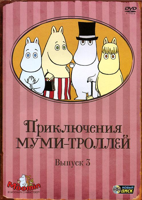 Приключения Муми-троллей: Выпуск 3, серии 13-19