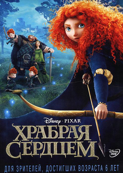 Храбрая сердцемИспокон веков мифы и легенды окутывают загадочной пеленой живописные отроги Шотландских гор. Главной героиней нового фильма Disney / Pixar Храбрая сердцем стала принцесса Мерида, дочь короля Шотландии Фергюса и королевы Элинор. Искусной лучнице Мериде приходится выбирать свой путь в жизни самостоятельно, и однажды она отказывается следовать древним традициям королевства, бросая вызов могущественным шотландским кланам и их предводителям: нескладному лорду МакГаффину, угрюмому лорду Макинтошу и сварливому лорду Дингволлу. Неосторожные поступки Мериды грозят повергнуть королевство в хаос, и тогда она отправляется за советом к эксцентричной отшельнице, которая вместо помощи накладывает на Элинор опасное заклятье. Юной принцессе предстоит полагаться только на собственную ? храбрость, чтобы преодолеть могущественное волшебство и победить самого страшного зверя из тех, что водятся в горных долинах.