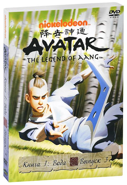 Аватар: Легенда об Аанге: Книга 1: Вода, Выпуск 3 2013 DVD