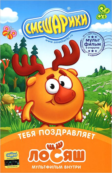 Смешарики: Тебя поздравляет Лосяш (DVD + открытка)