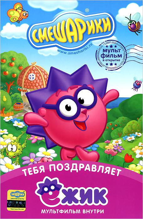 Смешарики: Тебя поздравляет Ежик (DVD + открытка)