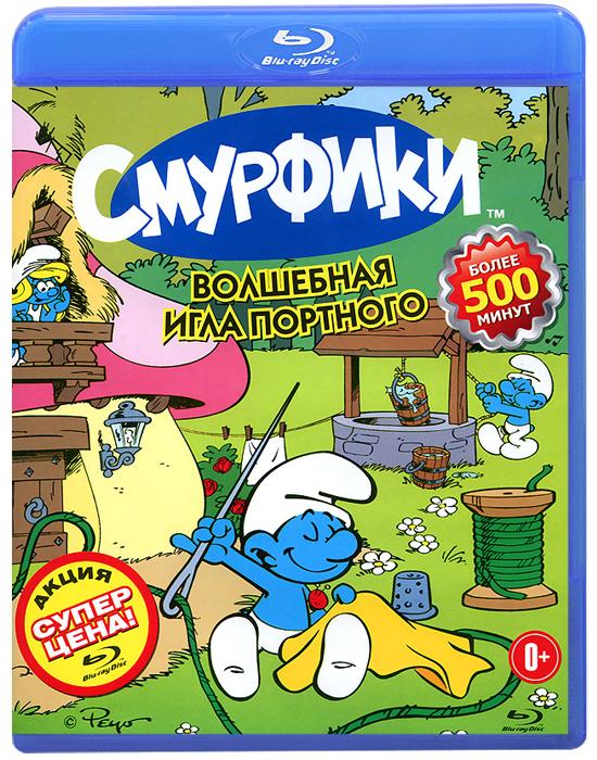 Смурфики: Волшебная игла портного, серии 1-22 (Blu-ray)Смурфики - выдуманные маленькие существа небесно-голубого цвета, живущие в лесах средневековой Европы. О первых смурфиках мир узнал благодаря бельгийскому мультипликатору Реуо, который использовал этих персонажей в своих комиксах. А позже появился и мультсериал про этих забавных существ... Неугомонный характер гномиков не позволяет им спокойно сидеть в своей деревне, наслаждаясь жизнью в своем волшебном мире, хотя и с повседневными заботами, совсем, как у нас, людей. Эти непоседы всегда находят приключения, да и врагов у них хватает, злобный и мстительный Гаргамель со своим коварным котом Азраэлем, но храбрые и дружные гномы в всегда бесстрашно вступают с ними в схватку и побеждают! Содержание: 01. Вербные феи 02. Великан Горгамела. Горгулья в башне двух скандалистов 03. Тень весельчака. Только правда и ничего кроме правды 04. Заколдованный волшебник 05. Тайна мглистого болота. Смурфикопликация 06. Ураган в деревне смурфиков ...