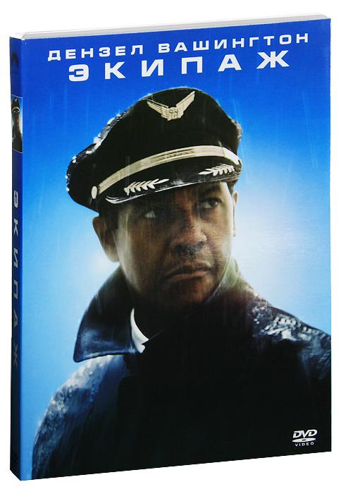ЭкипажДензел Вашингтон (Дело о пеликанах), Келли Райлли (Райское озеро), Брайан Джерати (Повелитель бури) в фильме-катастрофе Роберта Земекиса Экипаж. Опытному пилоту Уипу Вайтэкеру невероятным образом удается посадить самолет после авиакатастрофы. Уип становится героем, но чем дальше идет расследование, тем больше возникает вопросов - кто или что вызвало аварию…