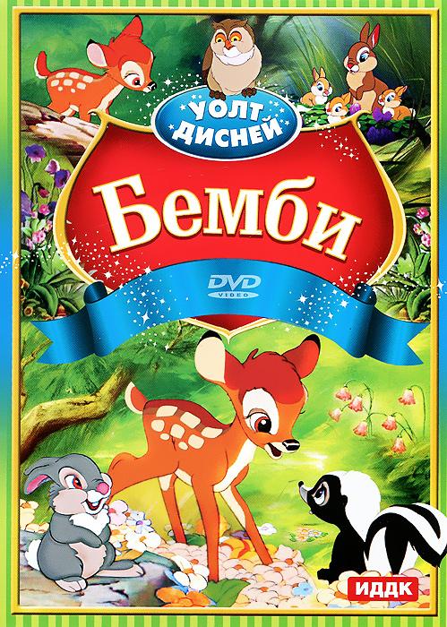 Однажды утром на маленькой, освещенной весенним солнцем, лесной полянке родился олененок. На нового лесного принца сбежались и слетелись посмотреть все звери и птицы. Олененка назвали Бэмби. Когда Бэмби научился ходить и разговаривать он обзавелся друзьями - кроликом Тампером и скунсихой Цветочком. А однажды не лугу, куда привела его мама, Бэмби познакомился с маленькой веселой оленихой - Фэйлин. Но жизнь в лесу бывает опасной и жестокой. Впервые Бэмби столкнулся с этим, когда прозрачный осенний лесной воздух пронзили выстрелы из ружья - все звери начали в панике убегать, и тогда Бэмби впервые услышал страшное слово - человек. В другой раз Бэмби столкнулся с трудностями жизни в лесу зимой, когда настали холода, и стало нечего есть. Однажды, найдя полянку с пучками травы из под снега, Бэмби и его мама были очень рады находке и наслаждались зеленым обедом, когда вдруг они почуяли запах человека, прогремели выстрелы… Так Бэмби остался один. Но пришла весна, Бэмби подрос и...