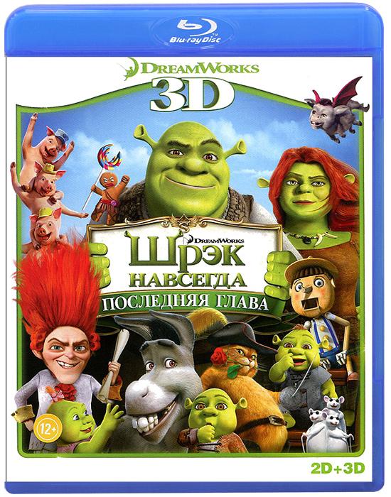 Шрэк навсегда: Последняя глава 2D и 3D (Blu-ray)