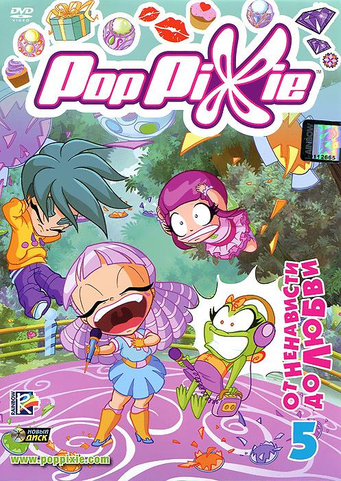PopPixie: От ненависти до любви, выпуск 5 2012 DVD
