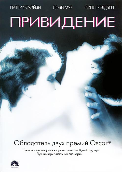 Обладатель 2 премий Oscar - самая трогательная романтическая история. Патрик Суэйзи (
