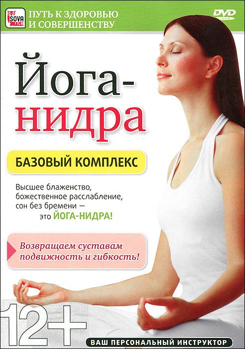 Ваше тело расслаблено, абсолютно расслаблено, каждая конечность, каждая косточка, мышцы, связки, система кровообращения, дыхание, мозг, лицо, глаза и... Похоже на сон? Да, но вы не спите. На гипноз? Нет. Это не сон и не гипноз - это йога-нидра, или божественное расслабление. Ее еще называют