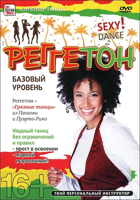 Реггетон - один из самых модных современных танцев. Здесь есть на что посмотреть: кому-то этот танец кажется смесью латины, хип-хоп и танца живота, а другие метко называют его: