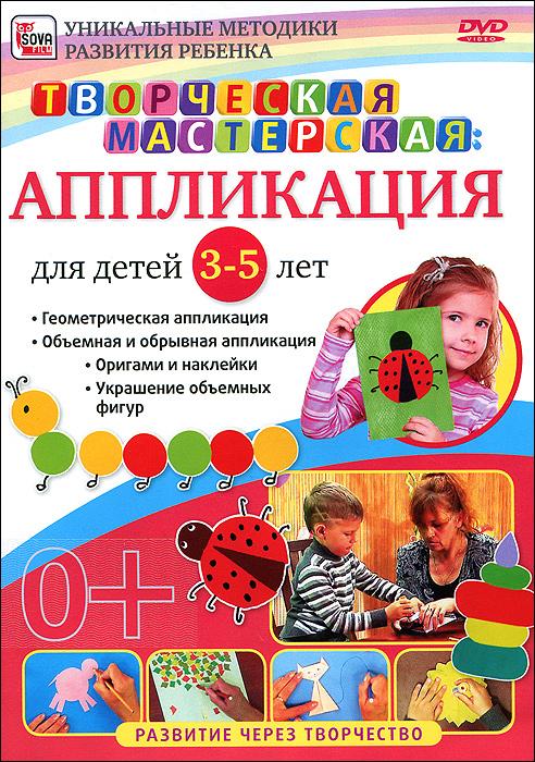 Творческая мастерская: Аппликация для детей от 3 до 5 лет 2013 DVD