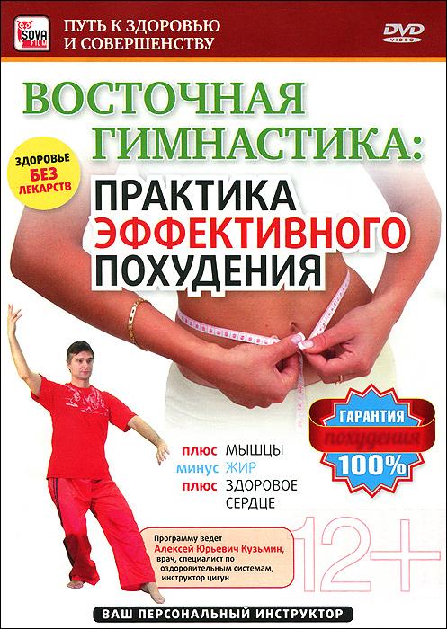 Восточная гимнастика: Практика эффективного похудения