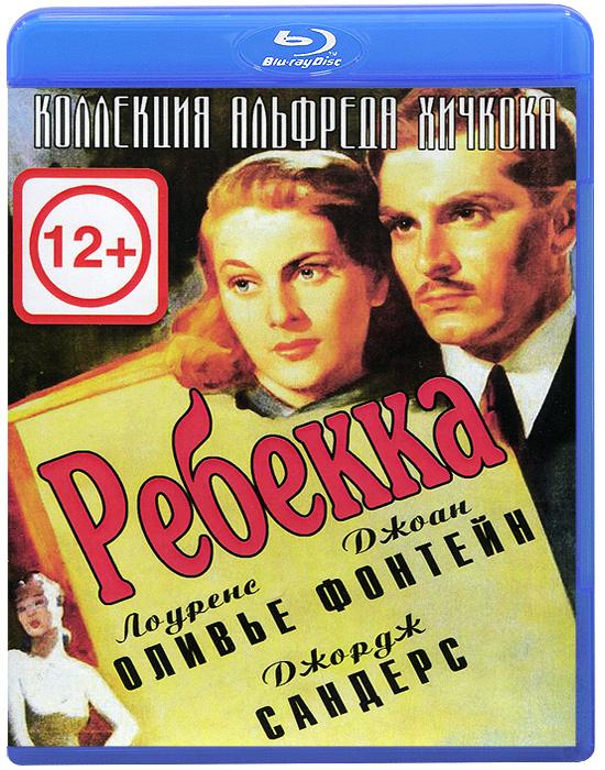 Zakazat.ru Ребекка (Blu-ray)