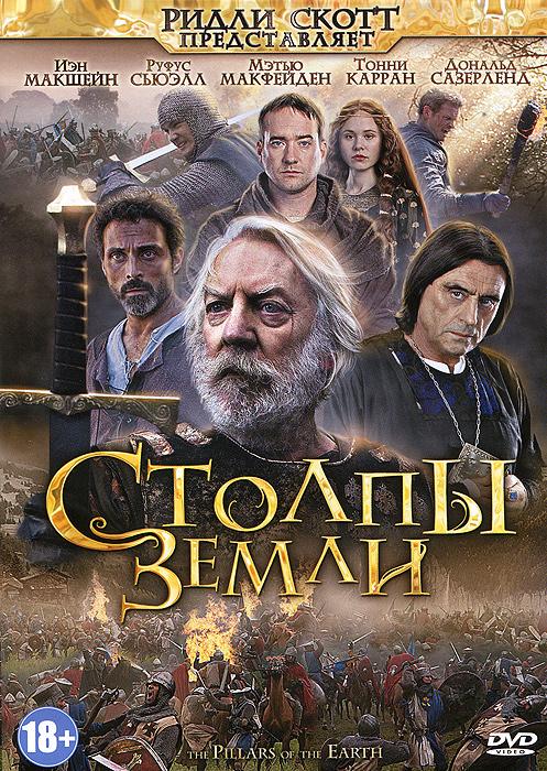 Столпы Земли: Серии 1-8