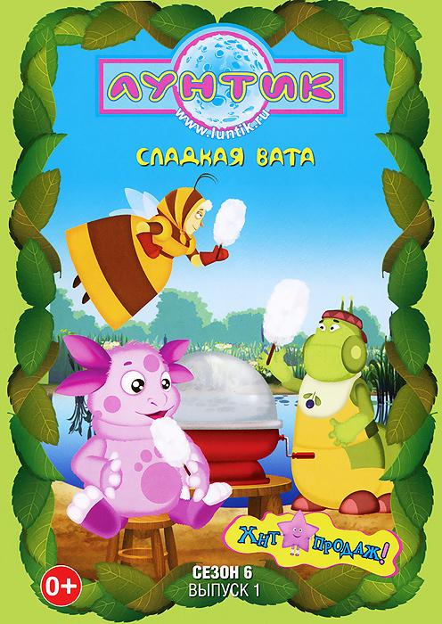 Лунтик: Шестой сезон, Выпуск 1: Сладкая вата 2013 DVD