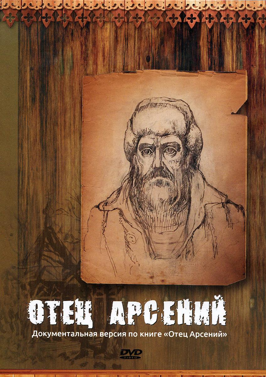 Отец Арсений 2013 DVD