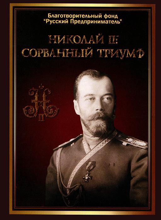 Николай II: Сорванный триумф 2005 DVD