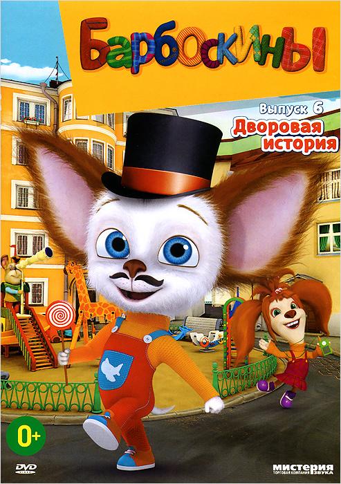 Барбоскины: Дворовая история, выпуск 6 2013 DVD
