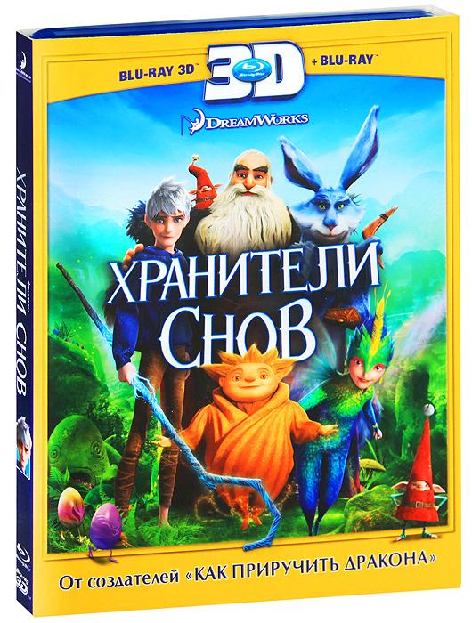 Хранители снов 3D и 2D (2 Blu-ray)Легендарные герои Джек Фрост, Пасхальный кролик, Санта Клаус, Зубная фея и Песочный человек впервые вместе, чтобы защитить самое драгоценное - детские мечты. Когда злодей Кромешник решает похитить у детей все хорошие сны, у него на пути встает отважная команда Хранителей! Волшебный вихрь ярких приключений и доброго юмора, великолепный семейный мультфильм, который заставит вас поверить в чудо.