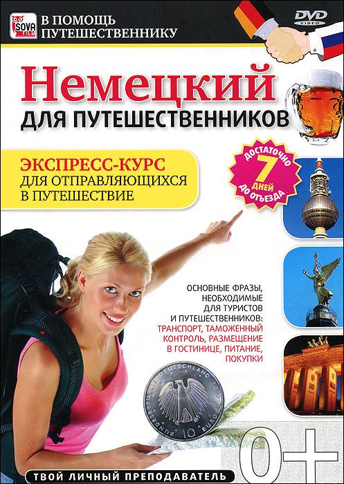 Немецкий для путешественников: экспресс-курс 2013 DVD