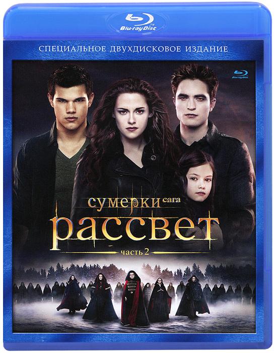 Сумерки - Сага: Рассвет: Часть 2 (2 Blu-ray)