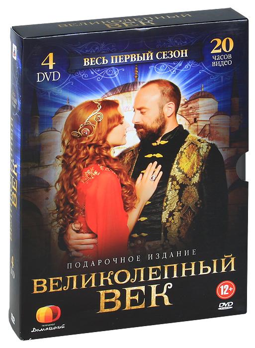 Великолепный век: 1 сезон, серии 1-12 (4 DVD)