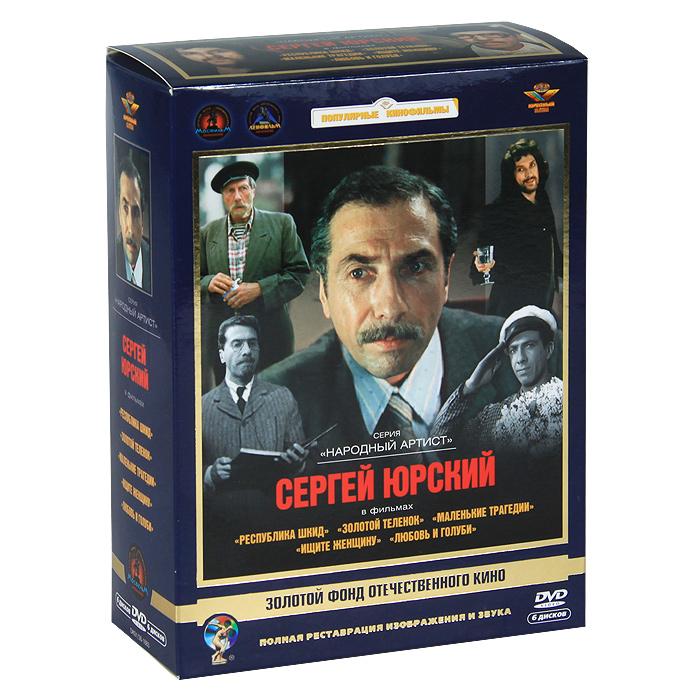 Фильмы Сергея Юрского (6 DVD)