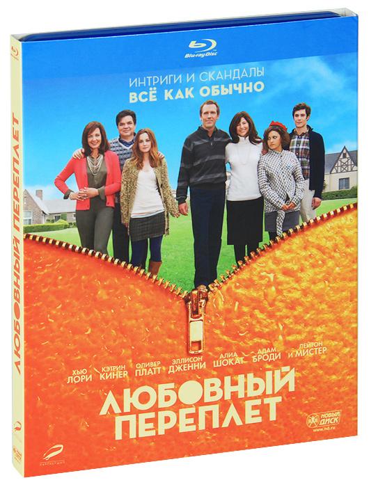 Любовный переплет (Blu-ray)Хью Лори (Доктор Хаус), Лейтон Мистер (Сплетница) и Кэтрин Кинер (Перси Джексон и похититель молний) в комедийной мелодраме Джулиана Фарино Любовный переплет. Дэвид и Пейдж Уоллинг и Терри и Кэти Острофф - соседи, а также лучшие друзья, живущие на Орандж-драйв в нью-джерсийской глубинке. Их комфортное существование неожиданно разрушается, когда после пятилетнего отсутствия на День благодарения домой возвращается блудная дочь Нина Острофф, недавно поругавшаяся со своим женихом Итаном. Вместо того чтобы увлечься успешным сыном соседей Тоби Уоллингом, порадовав тем самым обе семьи, она обращает внимание на лучшего друга своих родителей Дэвида. Когда чувства между Ниной и Дэвидом становится уже невозможно скрывать, в жизни каждого участника этой истории все резко меняется. Вскоре последствия романа начинают влиять на всех членов семьи самыми неожиданными и парадоксальными способами.