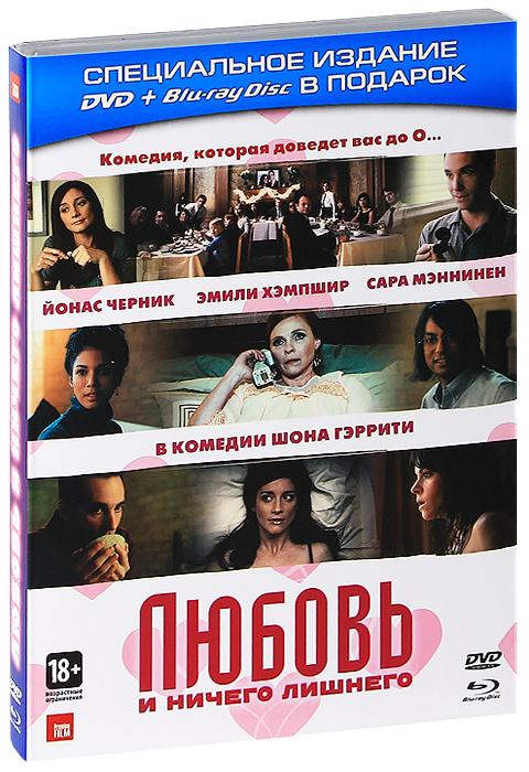 Любовь и ничего лишнего (DVD + Blu-ray)