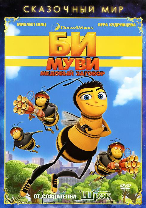 Барри удается вырваться из улья, и его жизнь спасает Ванесса, флорист из Нью-Йорка. Между ними завязывается дружба, и Барри открывается мир людей, которые, как выясняется, постоянно поглощают мед. Вооруженный этой информацией, Барри понимает свое истинное призвание в этой жизни и решает подать иск на расу людей за воровство пчелиного меда. В результате люди и пчелы открывают для себя новые, неведомые им раньше возможности для общения, и встают на путь взаимных обвинений. Барри попадает в ловушку и встает перед необходимостью решать очень необычные проблемы.