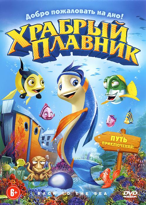 Храбрый плавник 2013 DVD