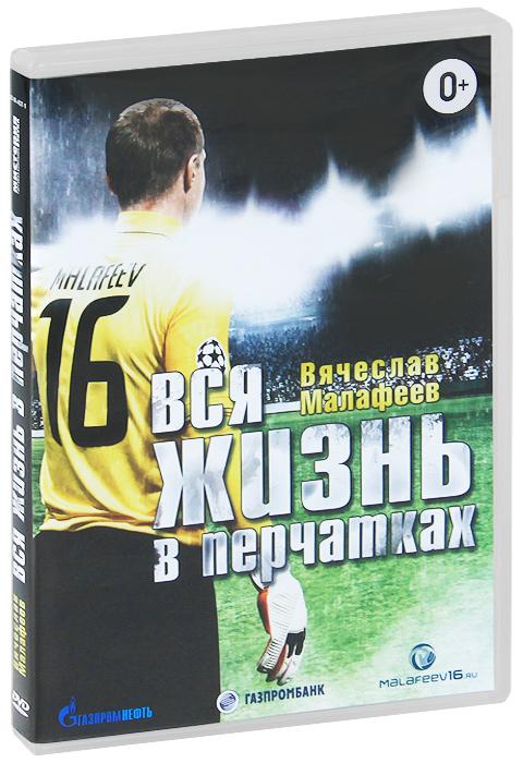 Вячеслав Малафеев: Вся жизнь в перчатках 2012 DVD