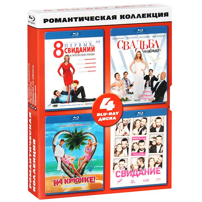 Романтическая коллекция (4 Blu-ray) 2013