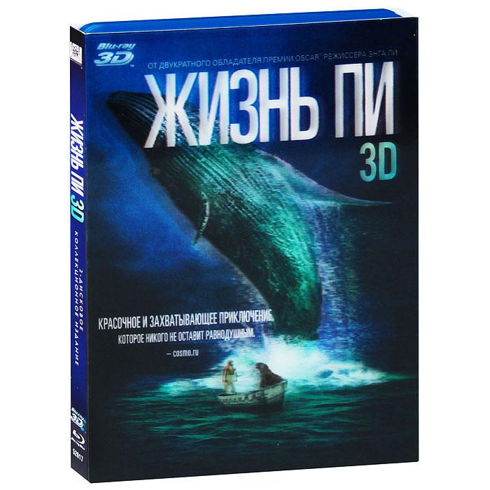 Жизнь Пи 3D (2 Blu-ray)